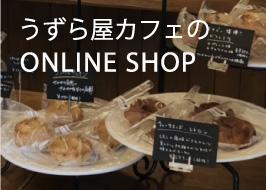 うずら屋カフェのONLINE SHOP