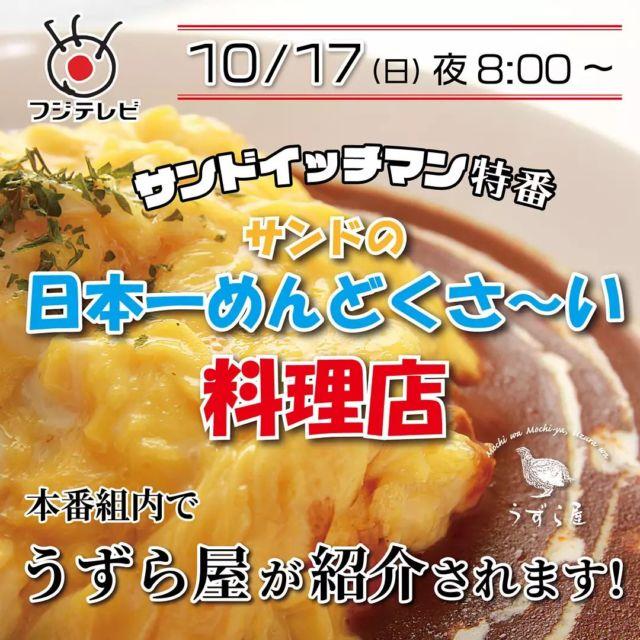 """フジテレビの特番にうずら屋が紹介されます!  2021年10月17日(日) 20:00~21:54 放送 番組タイトル「サンドの日本一めんどくさ~い料理店」にうずら屋が紹介されます。  放送内容は・・・ 深夜特番として放送し大きな話題となった番組が『サンドの日本一めんどくさ~い料理店』としてゴールデンでスペシャル放送!料理に異常な愛情を注ぐ料理人の、こだわりが強すぎて、めんどくさいけれど食べてみるとメチャメチャウマい料理にまつわる新型グルメバラエティー! 全国各地のめんどくさいけれどウマい店を訪ねて、その驚きの絶品料理を紹介。また、おなじみの家庭料理に""""こだわりのつよい料理人""""が""""こだわりの強い料理法""""を伝授。『めんどくさ~い』けど、きっと家庭で試したくなるはず「一手間、二手間、三手間…」が!お茶の間でも家族揃って『めんどくさ~い!』『でもウマそう!』と言いながら、一緒に体感し楽しめる番組。(番組WEB案内より抜粋)   番組では色々な料理店が紹介されるようですが、うずら屋では、小さなうずら卵をふんだんに使ってお客様に喜んでもらえる料理や商品を手間を掛けながら生みだしていることを取り上げてくれています。 そう言われて見れば確かにめんどくさい事をしているようです。  そんなうずら屋のこだわりを是非ご覧ください!  出演者 【MC】サンドウィッチマン 【スタジオゲスト】IKKO、あばれる君、ギャル曽根、平愛梨 【ロケゲスト】あばれる君、飯尾和樹(ずん)、市川猿之助、岡部大(ハナコ)、神田愛花、わらふぢなるお  *10月1日より緊急事態宣言が解除されましたが、当面の間うずら屋では引きつづきテイクアウトのみの対応とさせて頂きます。   うずら屋   #うずら屋#うずら#うずらの卵#うずら卵#うずら専門店#うずら専門shop#専門店#所沢#所沢市#航空公園#所沢カフェ#所沢café#カフェ#半熟卵#半熟うずら#うずら半熟卵#半熟たまご#プチとろ#サンドウィッチマン#サンドの日本一めんどくさ~い料理店#フジテレビ#めんどくさ~い料理店#サンド#日本一#美味しい#グルメスタグラム#飯テロ#スイーツ好きな人と繋がりたい#甘いもの大好き#スイーツ好き"""